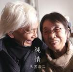 オリコン加盟店 玉置浩二CD 純情 13/4/24発売 楽ギフ_包装選択