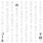 【オリコン加盟店】TENGUY CD+DVD【千回のゴールfeat.田中雅之】13/2/27発売【楽ギフ_包装選択】