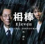 送料無料■池 頼広 CD【相棒-Season 11-オリジナル・サウンドトラック】13/1/2発売