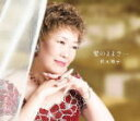 秋元順子のカラオケ人気曲ランキング第2位 シングル曲「愛のままで・・・」のジャケット写真。