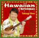 【オリコン加盟店】送料無料■高木ブー CD【Hawaiian Christmas Best】12/11/7発売【楽ギフ_包装選択】