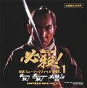 送料無料■サントラ CD【必殺誕生40周年 映画 必殺! 厳選 ミュージックファイル Vol.1】12/1...