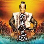 送料無料■サントラ CD【映画「のぼうの城」オリジナル・サウンドトラック】12/10/31発売