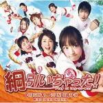 送料無料■サントラ CD【映画「綱引いちゃった!」オリジナル・サウンドトラック】12/11/21発売
