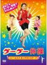 ■エド・はるみとメタボシスターズ DVD+CD【グーグー体操】08/6/25発売【楽ギフ_包装選択】