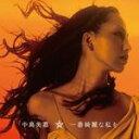即納!初回限定盤■中島美嘉 CD+DVD【一番綺麗な私を】10/8/25発売