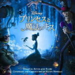 ■Ne-yo參加■CD-EXTRA式樣■迪士尼/Disney太陽虎CD[公主和魔法的接吻]10/3/3開始銷售[輕鬆的gifu_包裝選擇][05P03Sep16]