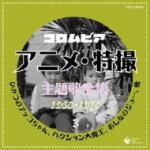 ■動漫音樂V.A. CD[共衹讀存儲器啤酒動畫、特殊攝影主題歌全集3]10/2/3開始銷售[輕鬆的gifu_包裝選擇][05P03Sep16]