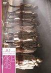 【オリコン加盟店】■AKB48 DVD【チームA 1st Stage「PARTYが始まるよ」】 07/3/21【楽ギフ_包装選択】