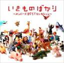 ■いきものがかり 通常盤2CD【いきものばかり~メンバーズBESTセレクション~】10/11/3発売