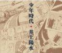 ■井上陽水 CD【少年時代】08/7/16発売