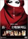 ■10%OFF+送料120円■真・女立喰師列伝 DVD【スタンダード・エディション】08/4/23発売