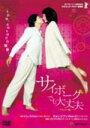 ■10%OFF■韓国映画 Rain(ピ)主演 DVD【サイボーグでも大丈夫 デラックス版】 08/3/21発売