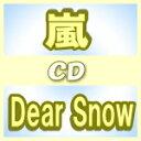 ★速達便(10/7出荷)■初回盤+通常盤セット■嵐 CD+DVD【Dear Snow】10/10/6発売