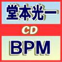 【オリコン加盟店】■通常盤■堂本光一  CD【BPM】10/9/...