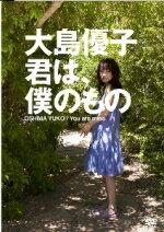 10%OFF■生写真2枚封入■大島優子 DVD【君は、僕のもの】10/11/10発売