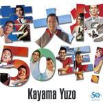 ■送料無料■加山雄三 CD【若大将50年!】10/5/26発売【smtb-td】