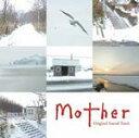■TVドラマ サントラCD【「mother」オリジナル・サウンドトラック】10/5/26発売