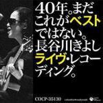 ■送料無料■長谷川きよし CD【40年。まだこれがベストではない。~長谷川きよしライヴレコーデ...