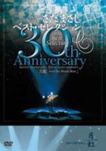■10%OFF+送料無料■さだまさしDVD【30thAnniversaryBestSelection「月虹」】08/6/11発売