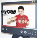 【オリコン加盟店】■マックスむらい CD【限界突破】14/12/24発売【楽ギフ_包装選択】