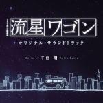 送料無料■サントラ CD【TBS系 日曜劇場「流星ワゴン」オリジナル・サウンドトラック】15/3/4発...