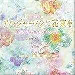 送料無料■サントラ CD【TBS系 金曜ドラマ「アルジャーノンに花束を」オリジナル・サウンドトラ...
