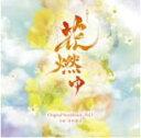 送料無料■サントラ CD【NHK大河ドラマ「花燃ゆ」オリジナル・サウンドトラック Vol.1】15/2/4...