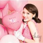 通常盤■chay CD【あなたに恋をしてみました】15/2/18発売【楽ギフ_包装選択】