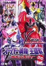 ■スーパー戦隊主題歌 DVD【侍戦隊シンケンジャー】09/8/19発売