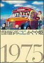 吉田拓郎・かぐや姫 DVD【コンサート イン つま恋 1975】10%OFF+送料無料■8/2発売
