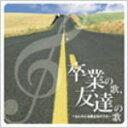 ■送料120円■卒業ソング CD【卒業の歌、友達の歌。〜心にのこる旅立ちのうた〜】06/1/12発売