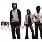 【オリコン加盟店】doa CD【心のリズム飛び散るバタフライ】06/12/6【楽ギフ_包装選択】