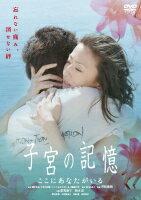 ■送料120円+10%OFF■映画 DVD【子宮の記憶/ここにあなたがいる】 07/6/20発売