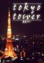 DVD【東京タワー プレミアム・エディション】10%OFF+送料無料(7/21発売)