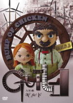 "■BUMP OF CHICKEN DVD【""人形劇ギルド""】'06/9/20"