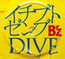 即納!■B'z CD【イチブトゼンブ/DIVE】09/8/5発売