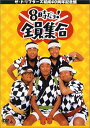 ■ザ・ドリフターズ 結成40周年記念盤DVD-BOX 【8時だヨ ! 全員集合】【RCPmar4】