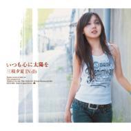 オリコン加盟店 三枝夕夏CD いつも心に太陽を  楽ギフ_包装選択