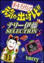 ■天才・たけしの元気が出るテレビ DVD【テリー伊藤SELECTION 】10%OFF+送料無料(12/22発売)