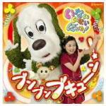■いないいないばあっ! CD【いないいないばあっ!ブンブン ブキューン!】10/2/24発売