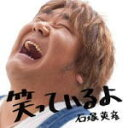 【オリコン加盟店】■石塚英彦(ホンジャマカ) CD+DVD【笑っているよ】10/2/17発売【楽ギフ_包装選択】