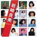 ■送料無料■岩崎良美CD【SINGLESコンプリート】07/8/17発売