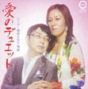 ■送料120円■ジャガー横田&木下博勝 CD【愛のデュエット】07/10/17発売