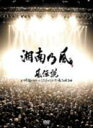 10%off+送料無料■湘南乃風 DVD【風伝説 いつも誰かのせいにしてばっかりだった俺TOUR 2006】
