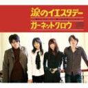 【オリコン加盟店】■GARNET CROW(ガーネットクロウ) CD【涙のイエスタデー】07/7/4 ...