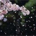 カラオケで人気の桜ソング・桜の曲「ケツメイシ」の「さくら」を収録したCDのジャケット写真。