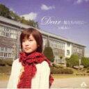 カラオケで歌いたい泣ける・感動する卒業ソング 「川嶋あい」の「旅立ちの日に・・・」を収録したCDのジャケット写真。