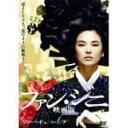 ■10%OFF■韓国映画 DVD【ファン・ジニ 映画版】09/02/18発売