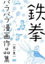お笑い DVD【鉄拳パラパラ漫画作品集 第一集】12/12/19発売